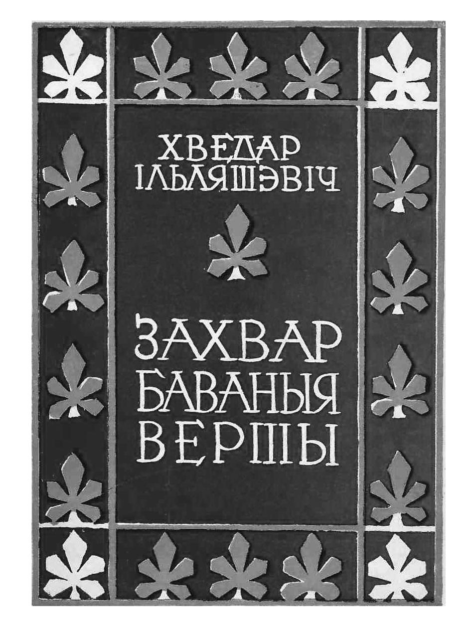 Illaszevicz_03.jpg