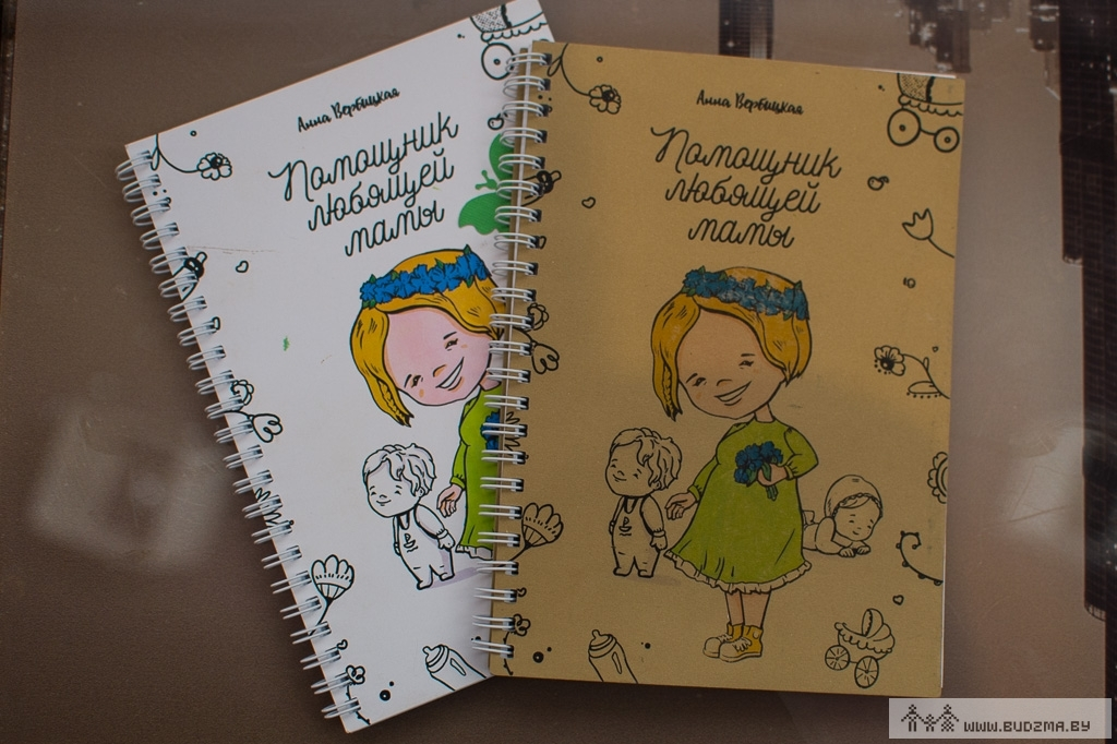 Анна Вербицкая, Помощник любящей мамы