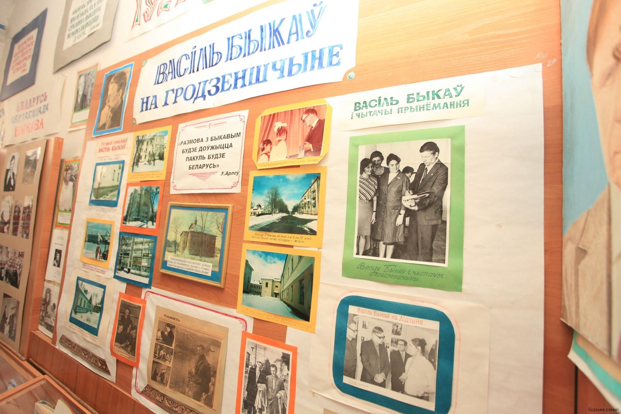 Экспазіцыя ўжо былога Музея Быкава