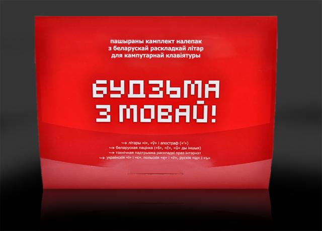 budzma_z_movai1