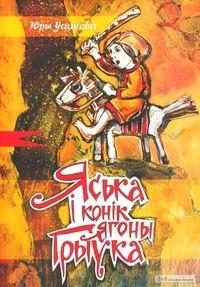 uscinovic_jury_jaska_i_konik_jahony_hryuka