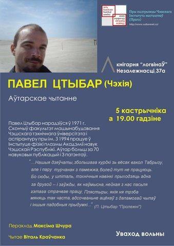 """Чэшскі пісьменнік Павел Цтыбар — у кнігарні """"логвінаЎ"""""""