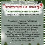 afisza Kalady 29-12