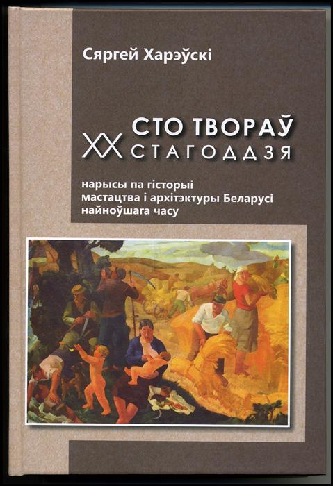 """Сяргей Харэўскі, """"Сто твораў XX стагоддзя"""""""