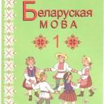 Гісторыю і геаграфію Беларусі будуць выкладаць у школах па-беларуску