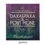 ДахаБраха&Port Mone – Хмелева Project, Наш Формат (UA), 2012