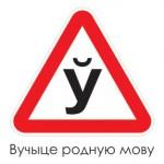 Дзесяць самых частых памылак у беларускай мове