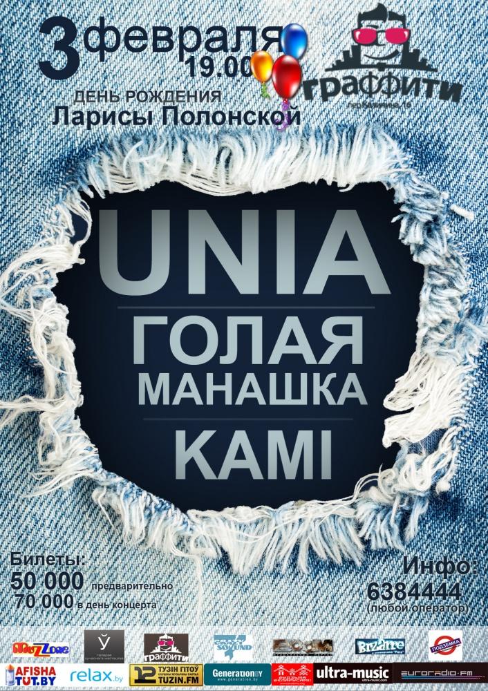 Канцэрт гурта UNIA, Голая Манашка, KAMI