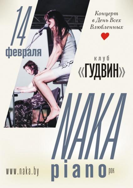 Концерт проекта Naka piano