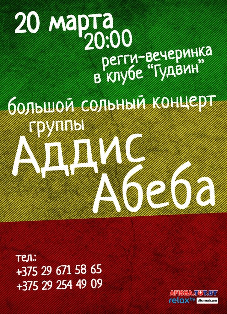 """Большой сольный концерт группы """"Аддис Абеба"""""""