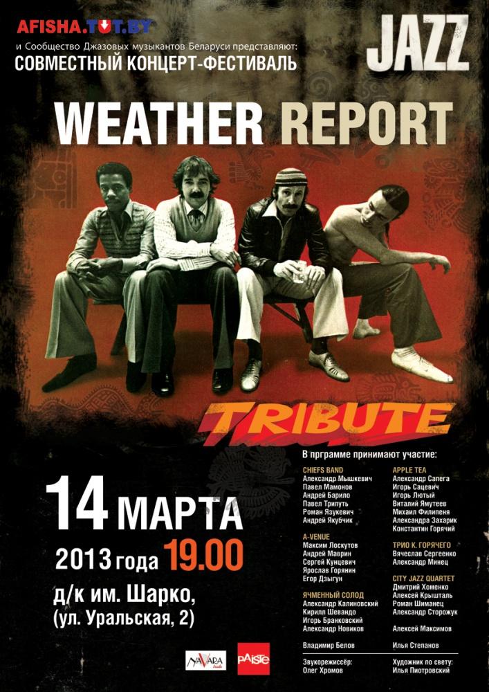 Совместный концерт-фестиваль трибьют Weather Report