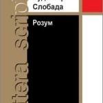 slobada_rudolf_rozum-150x150