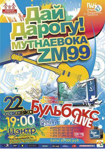 афиша 22-03-2013