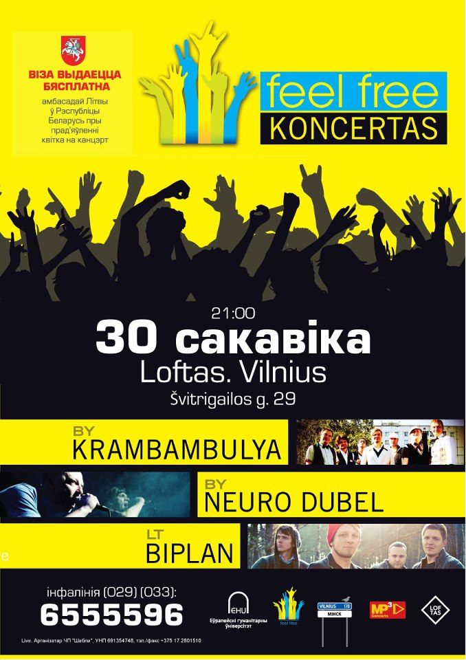 """Фестиваль """"Feel free 2013"""" (Вильнюс)"""