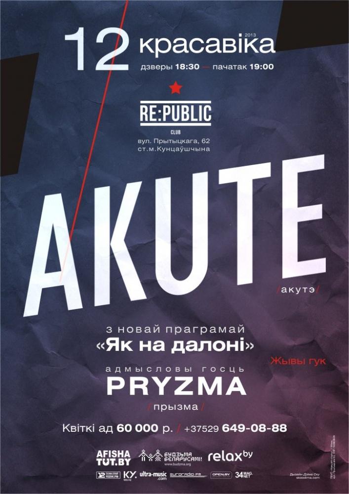 """Гурт Akute з новай праграмай """"Як на далоні"""" - вялікі сольны канцэрт"""