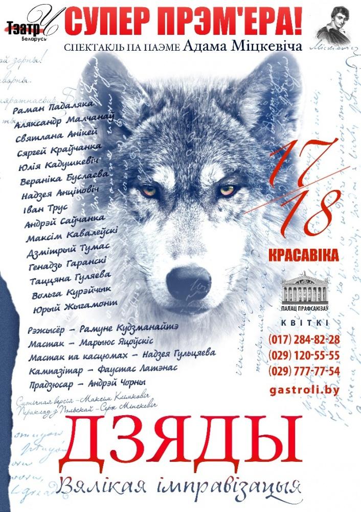 «Дзяды» - нараджэнне новай легенды ў гісторыі беларускага тэатра