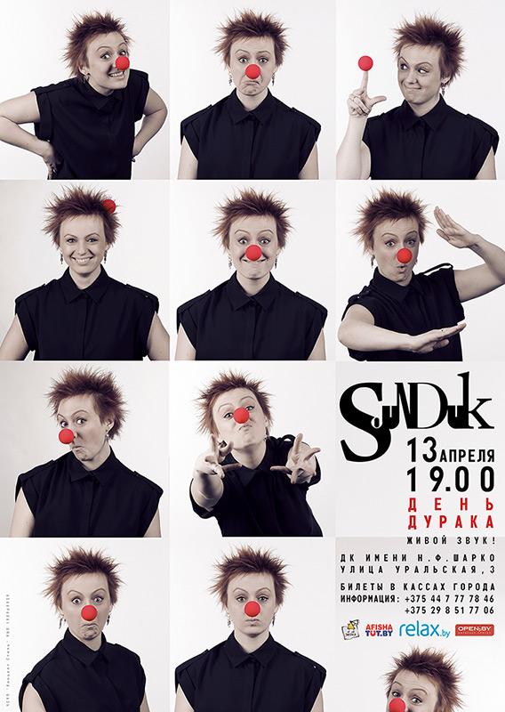 Группа «S°unduk» - концерт в честь Дня дурака