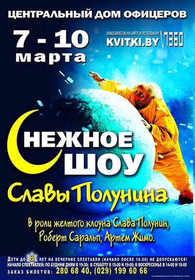 """""""сНежное шоу"""" Славы Полунина"""