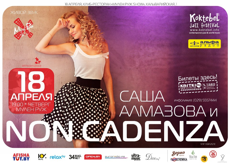 """Концерт в рамках второго pre-party фестиваля """"Джаз Коктебель"""" - Саша Алмазова и группа Non Cadenza"""