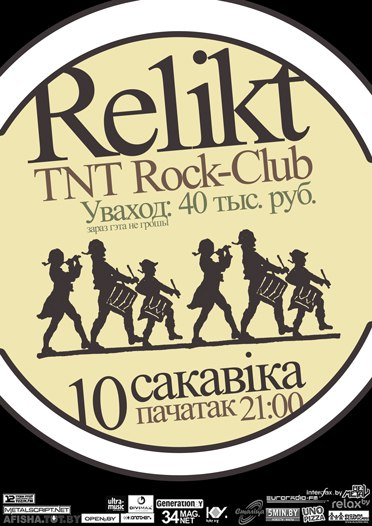 Сольны канцэрт гурта Re1ikt