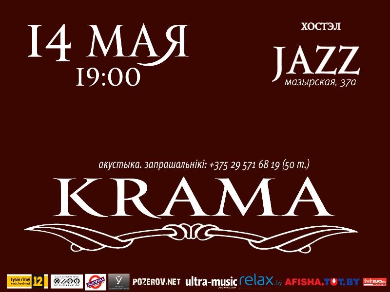 """""""Крама"""" пад дахам: акустыка ў Hostel Jazz"""