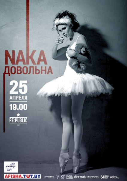 Концерт группы Naka