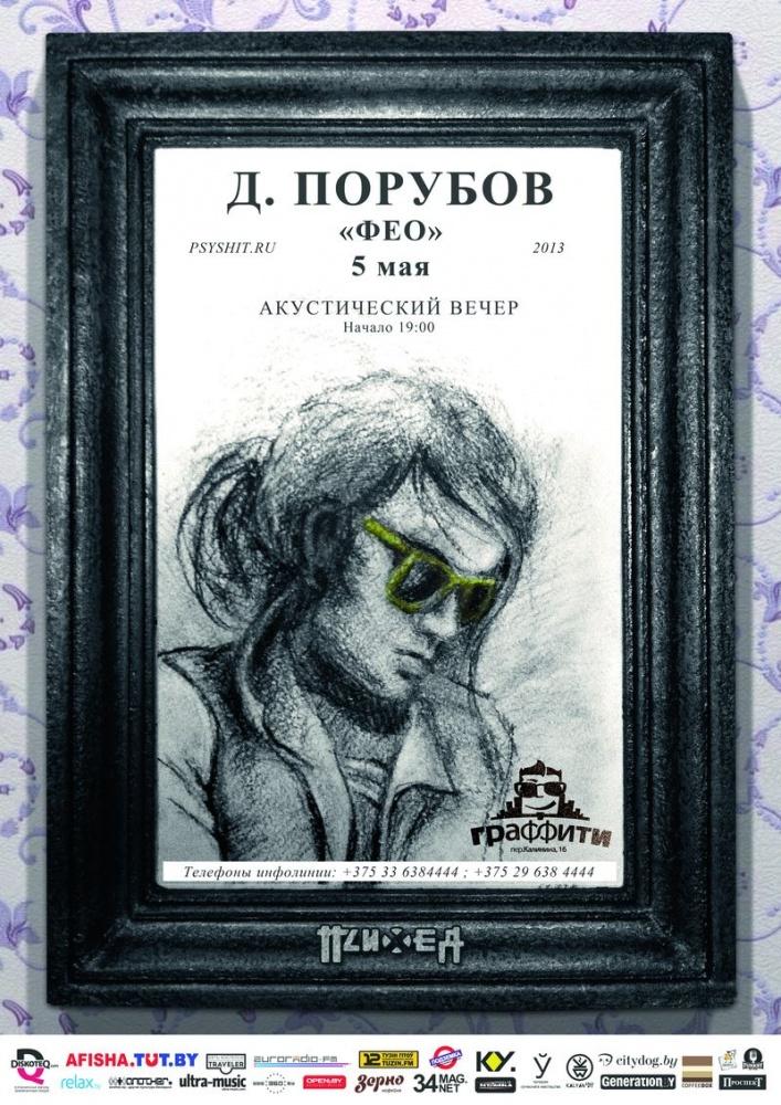 """Акустический концерт лидера культовой """"Психеи"""""""