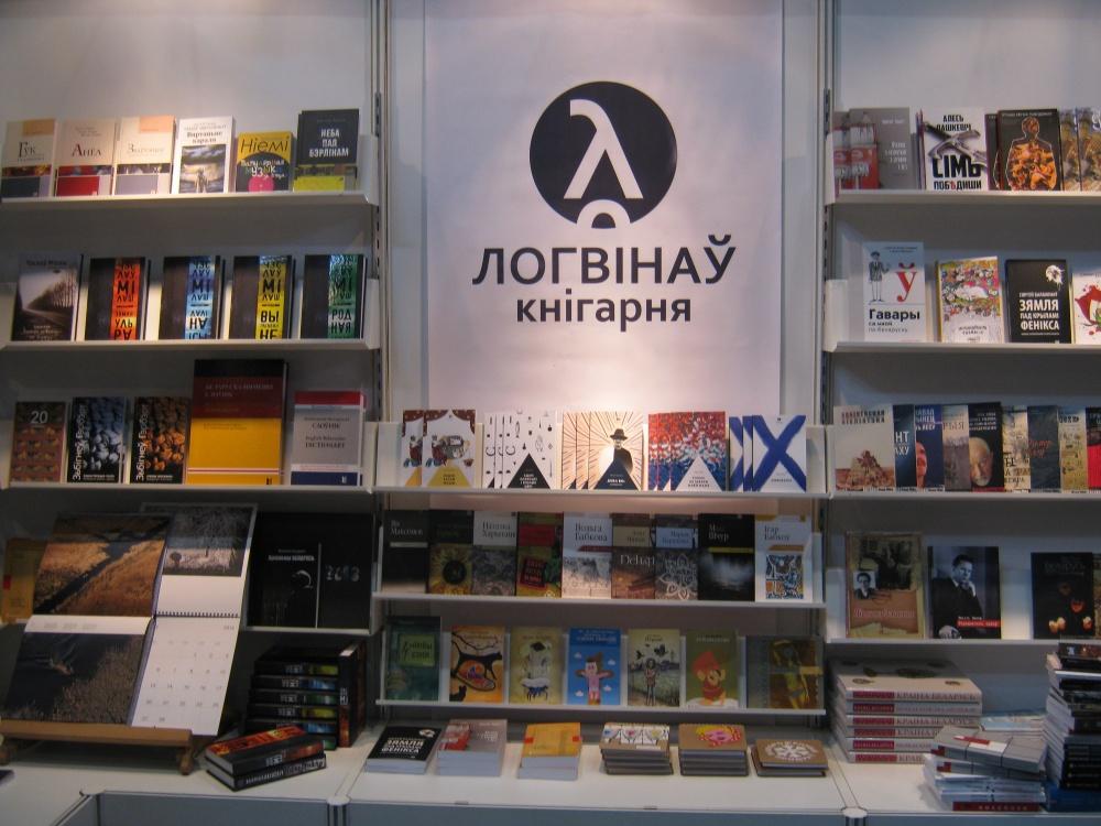 """(Вяс)новая экскурсія па кнігарні """"логвінаЎ"""""""