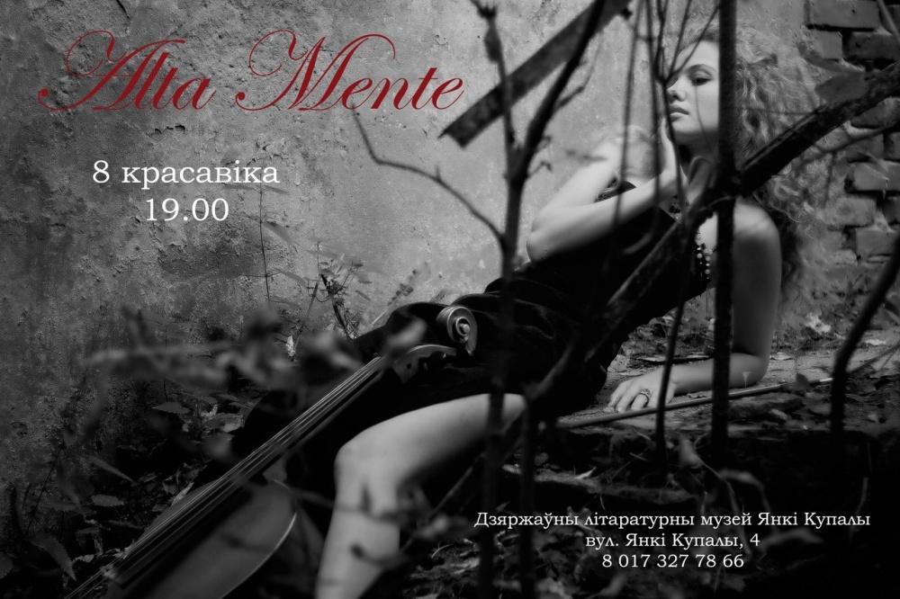 Канцэрт фольк-арт-рок гурта Alta Mente