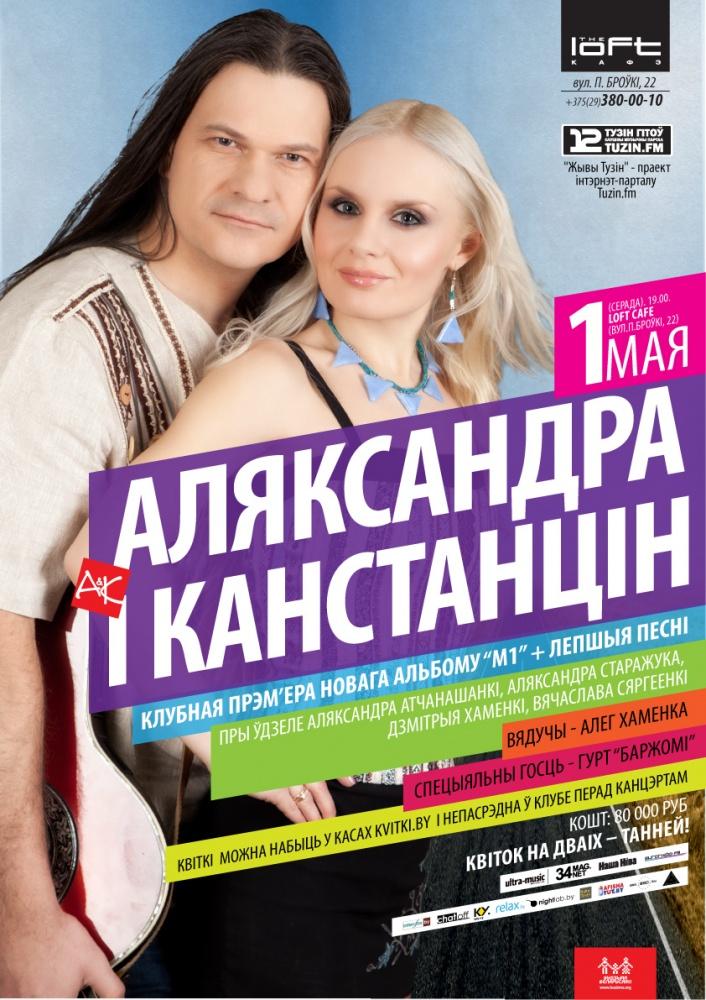 «Жывы Тузін»: «Аляксандра і Канстанцін» прадставяць новы альбом «M1»