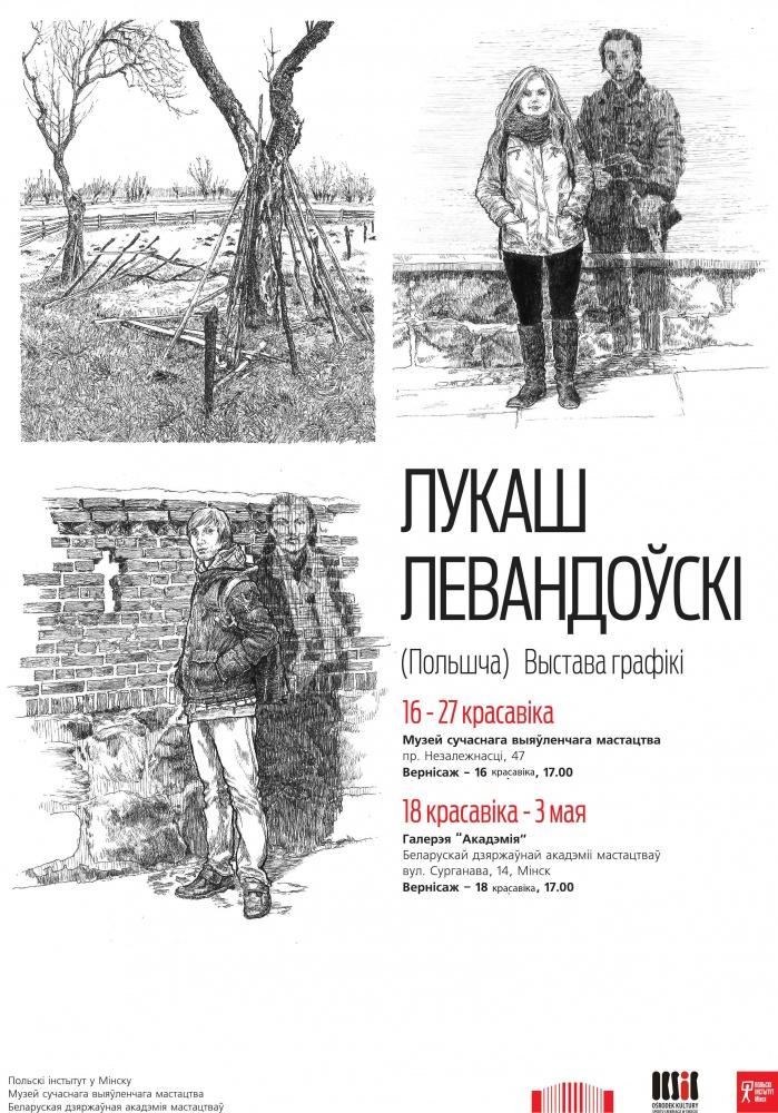 Адкрыццё выстаў графікі Лукаша Левандоўскага