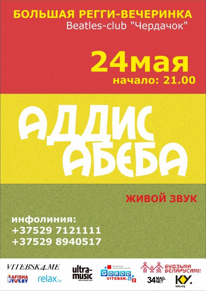 Большой сольный концерт Аддис Абеба в Витебске