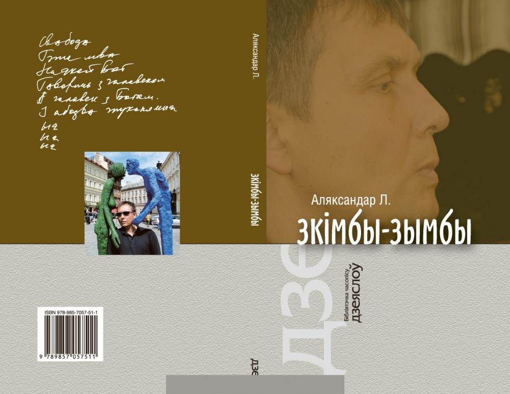 b-dz_lukashuk-print