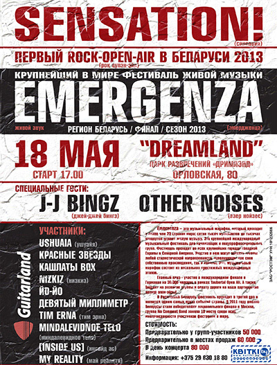 Emergenza Belarus Final