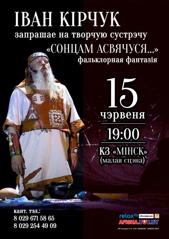 """Творчая сустрэча Івана Кірчука """"Сонцам Асвячуся..."""""""