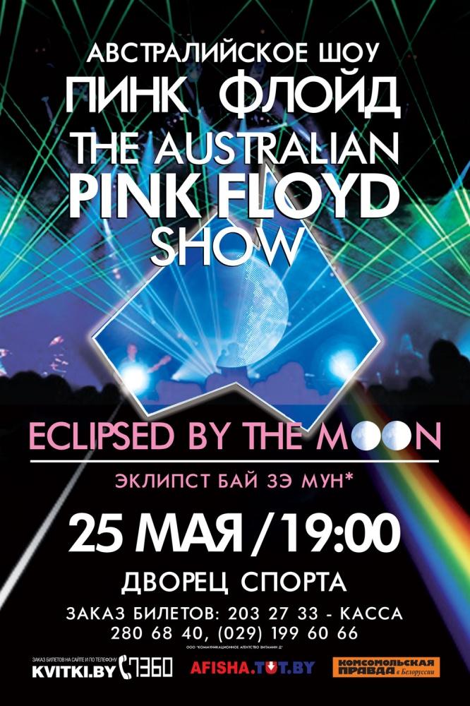 Канцэрт Pink Floyd