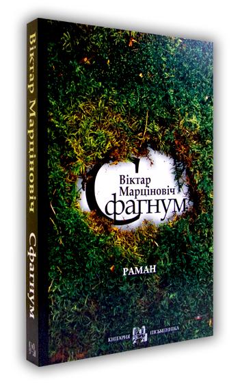http://budzma.org/wp-content/uploads/2013/05/sphagnum_book.jpg