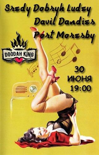 Rocking shake в баре Doodah-King