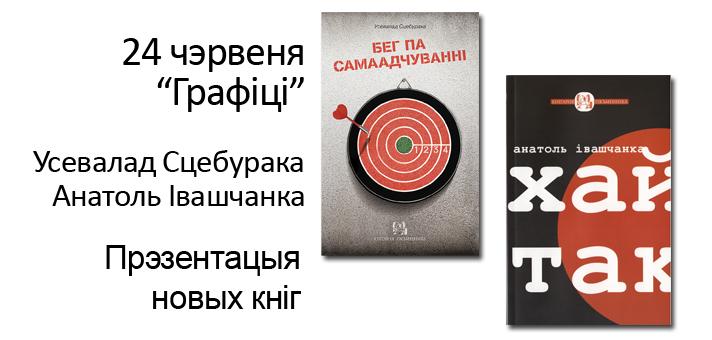 Анатоль Івашчанка і Усевалад Сцебурака разам прэзентуюць свае кнігі