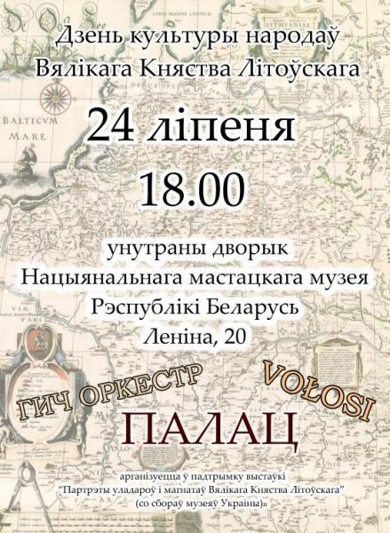 Дзень культуры народаў ВКЛ