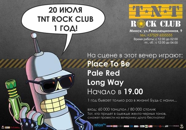 День Рождения «TNT Rock Club»