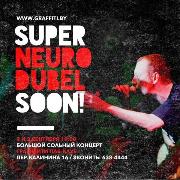 Концерт группы Neuro Dubel