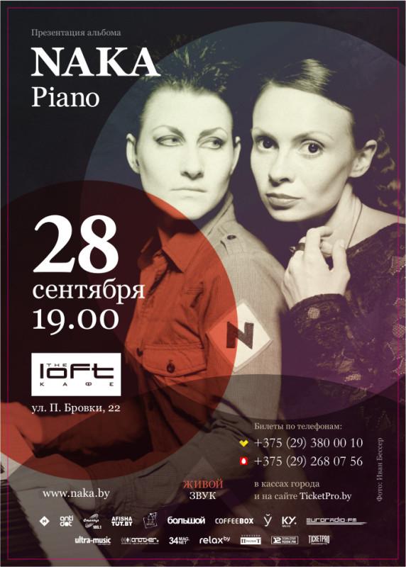 Naka Piano - презентация первой пластинки