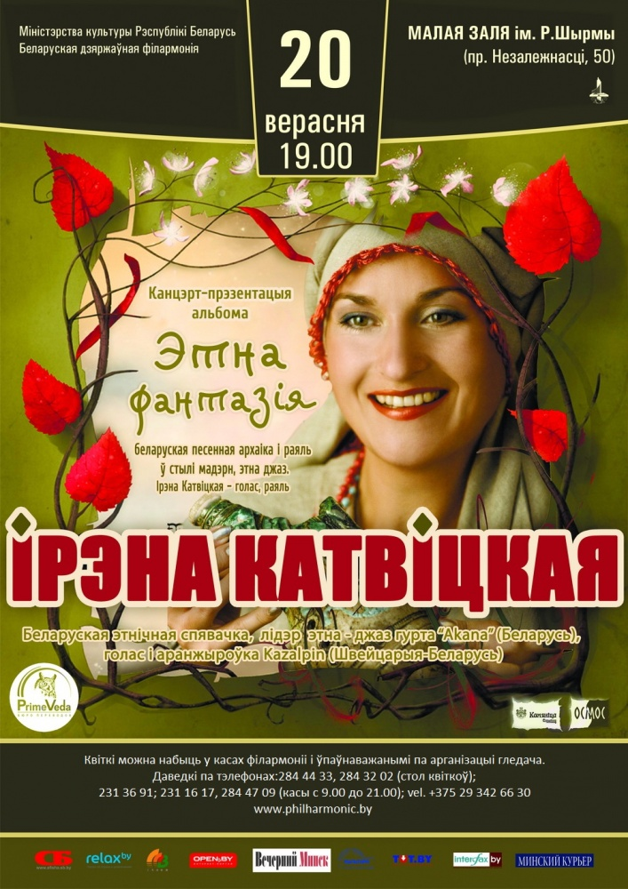 "Прэзентацыя альбома  Irena Kotvitskaya ""Ethno fantasia"""