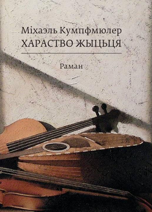 Зорка нямецкай літаратуры ў кнігарні логвінаЎ