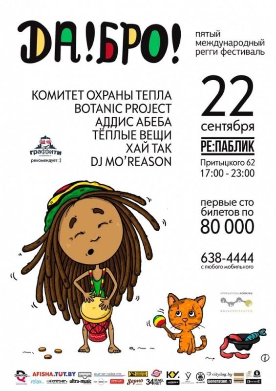 ДА!БРО! 5-ый международный регги-фестиваль