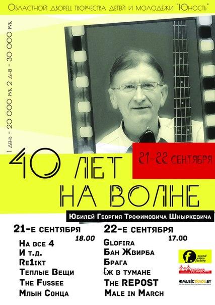 """40 лет в """"теме"""") Георгий Трофимович приглашает..."""