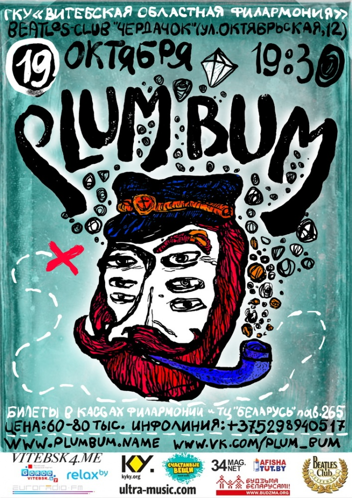 Plum Bum - большой сольный концерт
