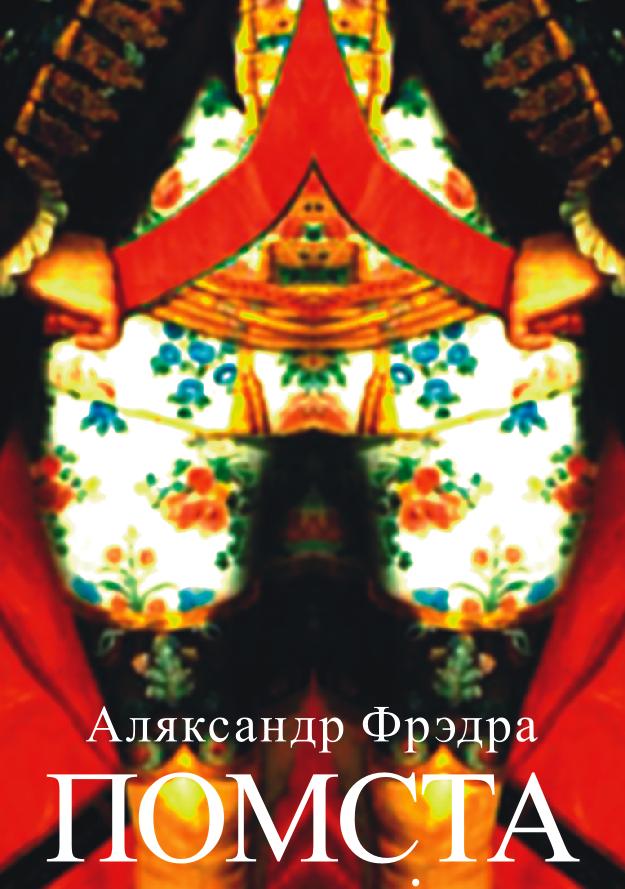 Тэатралізаваныя прэзентацыя кніг графа Фрэдры