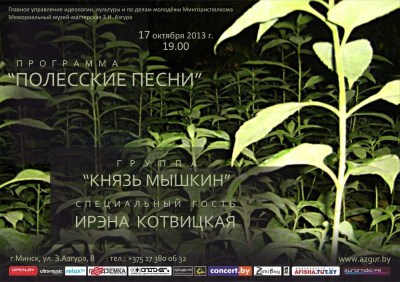 """Группа """"Князь Мышкин"""" - программа """"Полесские песни"""" (специальный гость Ирэна Котвицкая)"""